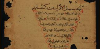 Durratu al-Ahkam