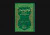 Ilmu Musthalah al-Hadits