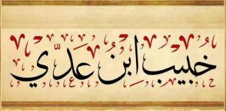 sahabat nabi