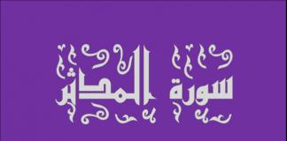 surah Al-Muddatstsir