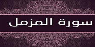 surah al-muzzammil