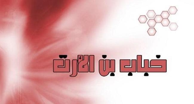 Khabbab