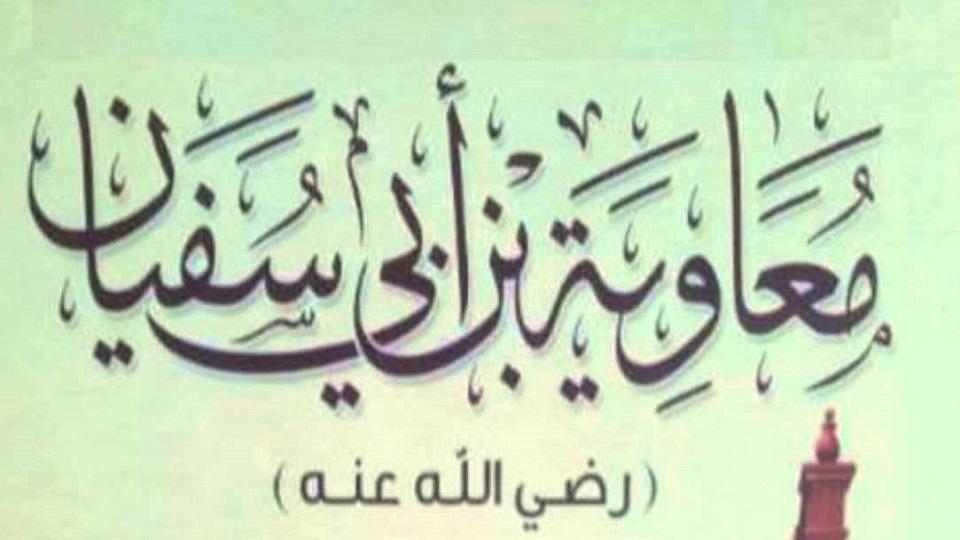 Muawiyah bin Abi Sufyan