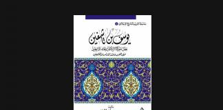 Yusuf bin Tasyfin