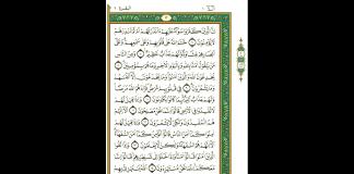 Mushaf Al-Qur'an Standar Indonesia