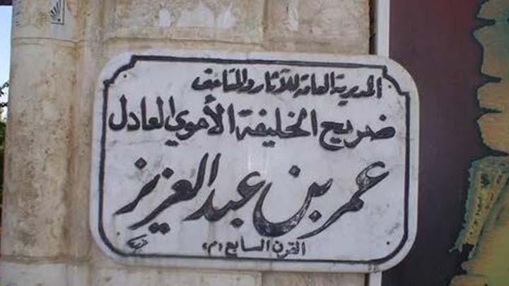 Umar bin Abdul Aziz ditegur oleh bibinya