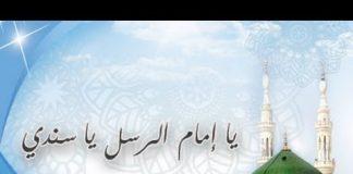Ya Imam Ar-Rusuli