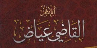 al-Qadhi Iyadh