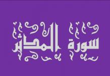 Walid bin Mughirah
