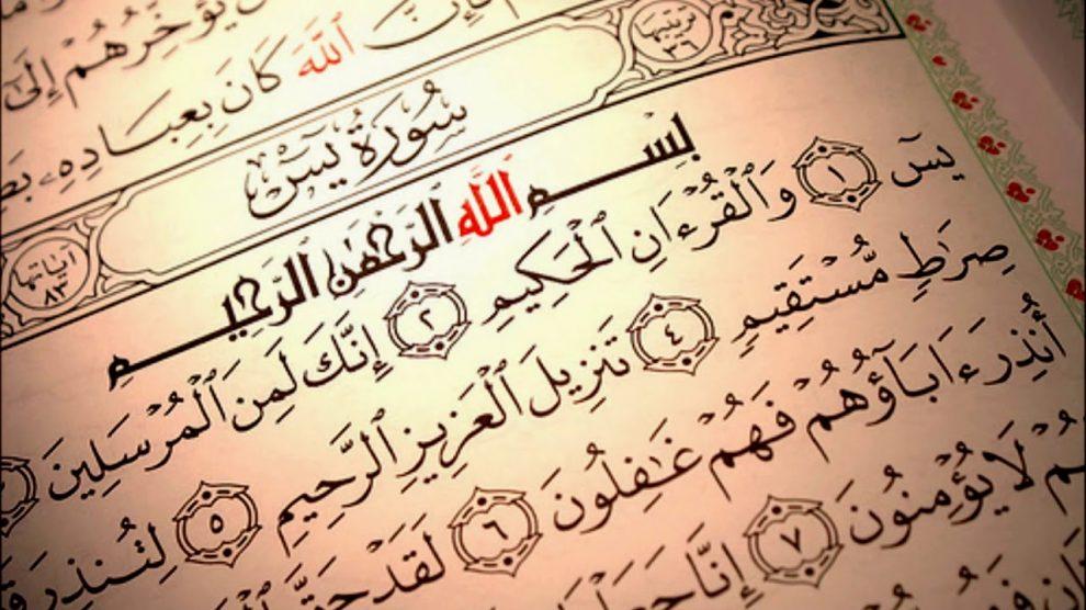 Allah membaca surah Yasin