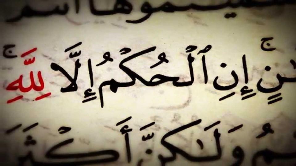Ayat Hakimiyah