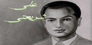 Ali Syari'ati