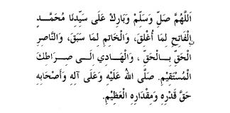 Lafaz Shalawat Fatih