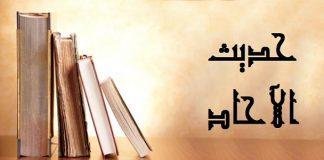 hadis ahad sebagai landasan hukum Islam