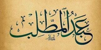Abdul Muththalib Dimakamkan