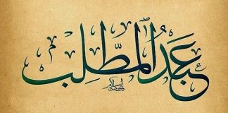 Abdul Muththalib meninggal