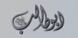 Abu Thalib Meninggal