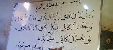 Doa Allahu al-Kafi