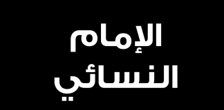 Imam An-Nasa'i