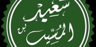 Sa'id bin Musayyib