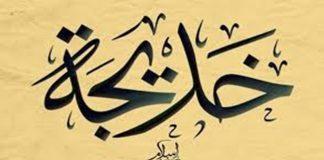 Siti Khadijah meninggal