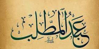 ayah Nabi Muhammad dimakamkan