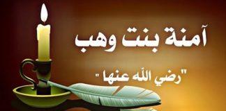 usia Nabi Muhammad saat ibunya meninggal