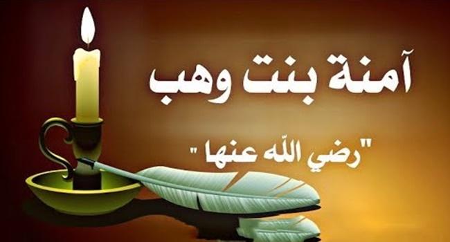 ibunda Nabi Muhammad dimakamkan