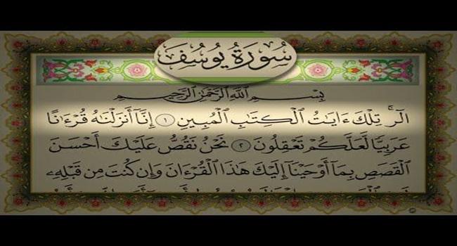 Surah Yusuf 87-92