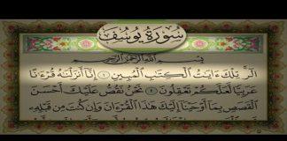 Surah Yusuf 77-79