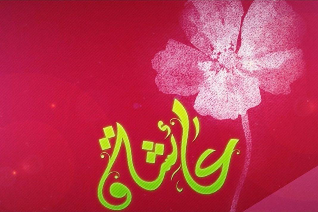 mahar Rasulullah saat menikahi Sayidah Aisyah