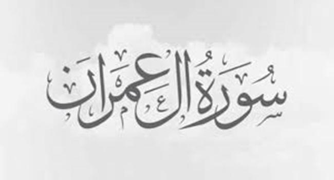 Ali Imran ayat 159