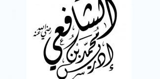 Biografi Imam As-Syafi'i