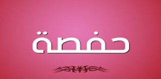 Mahar Rasulullah Saat Menikahi Hafshah