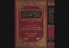 Kitab Minhāj ath-Ṭālibīn