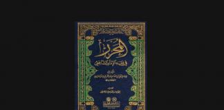 Biografi Imam Ar-Rafi'i