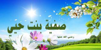 Shafiyyah binti Huyay