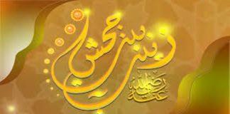 Zainab binti Jahsy