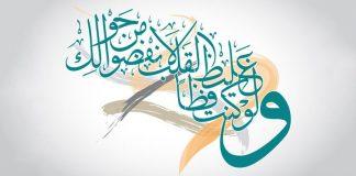 menyentuh kaligrafi Al-Qur'an https://www.pinterest.com/pin/411305378466605864/