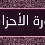 surat Al-Ahzab ayat 56