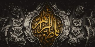 Jarak Wafat Fatimah dengan Rasulullah