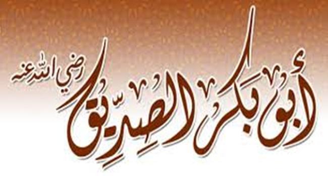 Abdullah bin Abu Quhafah Abu Bakar