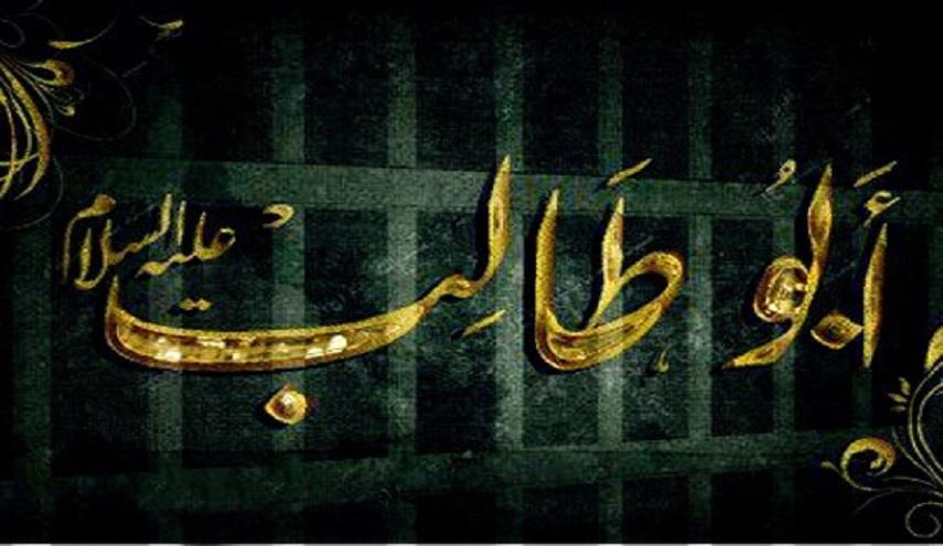nama asli Abu Thalib