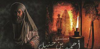 Biografi Ahmad bin Hanbal