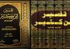 Biografi Ibn Katsir