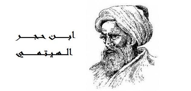 Ibn Hajar al-Haitami