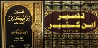 Ilustrasi Metodologi Penafsiran Tafsir Ibn Katsir