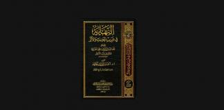 Ilmu Gharib al-Hadits