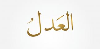 Al-Adl